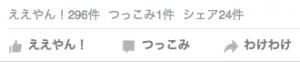 スクリーンショット(2015-08-26 18.08.05)